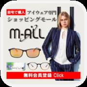 M-ALL【メールマガジン受信許可での会員登録】