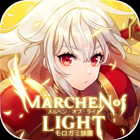 メルヘン・オブ・ライト~モロガミ放置RPG~(iOS)【プレイヤーレベル55到達】