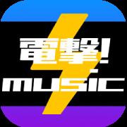 電撃!music【500円(税抜)コース】(ポイントサイト用)