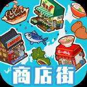 ハコハコ!商店街(iOS)【知名度Rank3到達(東北エリア開放)】