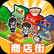箱庭商店街(Android)【知名度Rank15到達】