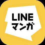 LINEマンガ (Android)【初回ログイン且つ当日読書後、翌日読書完了】