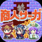 商人サーガ(Android)【フロア30階到達】