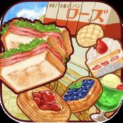 洋菓子店ローズ ~パン屋はじめました~(iOS)【レシピ250個作成】