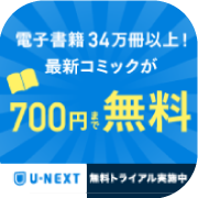 BookPlace for U-NEXT【31日間無料】