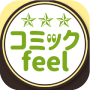 コミックフィール【500円(税抜)コース】(ポイントサイト用)