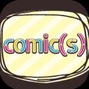 comic(s)【500円(税抜)コース】(ポイントサイト用)
