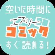 エブリーコミック【500円(税抜)コース】(ポイントサイト用)
