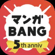 マンガBANG!(iOS)【当日読書後、翌日読書完了】