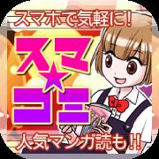 スマ★コミ【500円(税抜)コース】(ポイントサイト用)