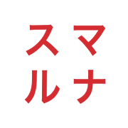 スマルナ(Android)【本人確認書類提出後、初回決済完了】