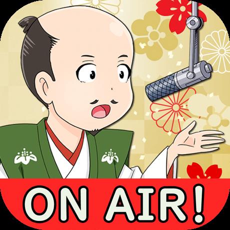 歴史クイズ!~信長ラジオの時間です!~(iOS)【12ステージクリア】