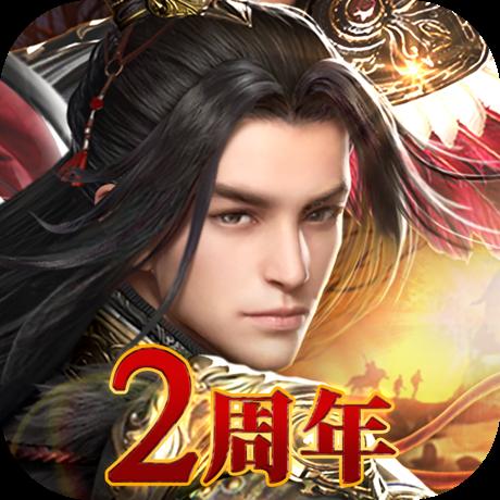 三国覇王戦記(iOS)【宮城をLv.18にアップグレード完成】