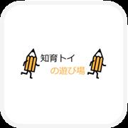 知育トイの遊び場【550円(税込)コース登録】