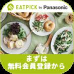 EATPICK【新規無料会員登録完了】