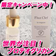フルアクレフ【新規初回1円申し込み】