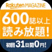 楽天マガジン【お試し無料32日以降418円(税込)コース】