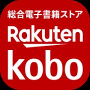 楽天kobo【初回300円(税込)以上書籍購入】