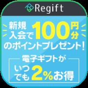 Regift(リギフト)【新規無料会員登録後、初回チャージ完了】