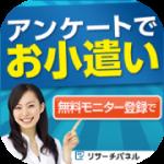リサーチパネル【新規無料会員登録後、7日目にポイント取得】