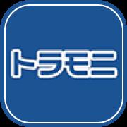 トラモニ(社会人向けアンケート)【新規無料会員登録後、アンケート回答完了】