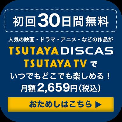 TSUTAYA DISCAS【無料お試し登録後、有料会員転換】