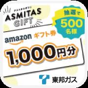 ASMITAS GIFT【新規無料会員登録完了後、パスワード設定完了】
