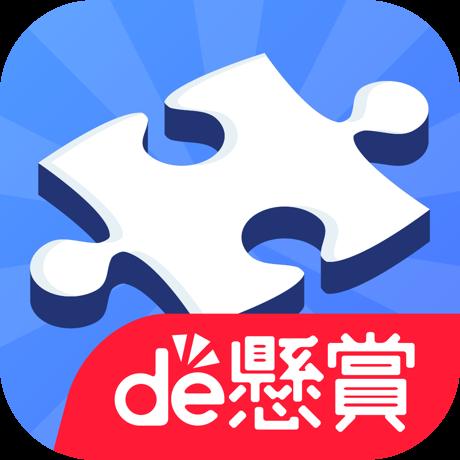 ジグソーde懸賞(Android)【プレイ回数65回+応募20回】